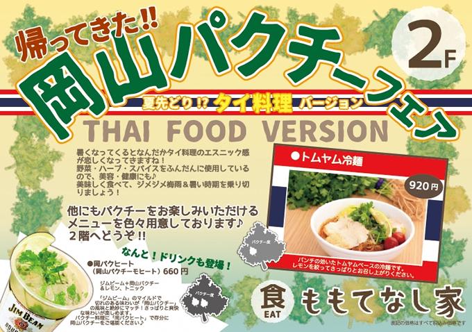 タイ料理の「岡山パクチーフェア」 とっとり・おかやま新橋館で開催