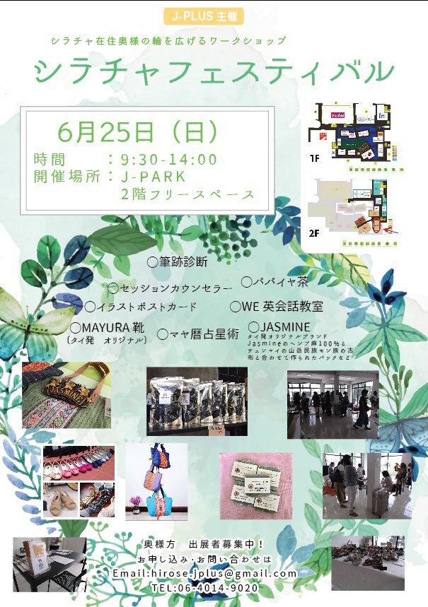 「第2回 シラチャ・フェスティバル」がJパーク日本村で2017年6月25日開催