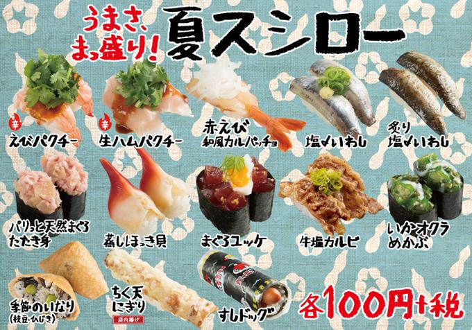 寿司にもパクチー!「夏スシロー」でえびパクチーに生ハムパクチー