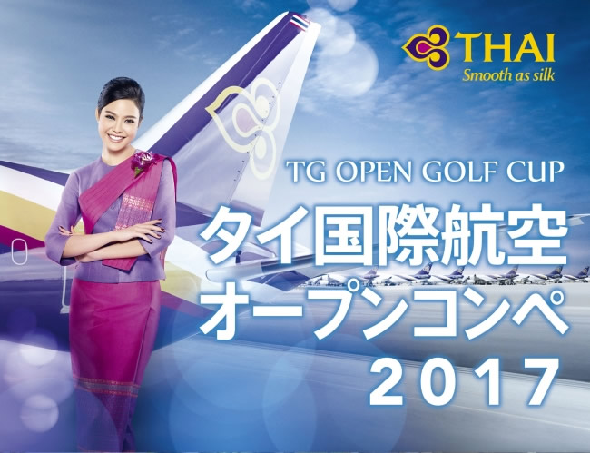 タイ往復航空券が当たる「タイ国際航空オープンコンペ2017」が関東12会場で開催