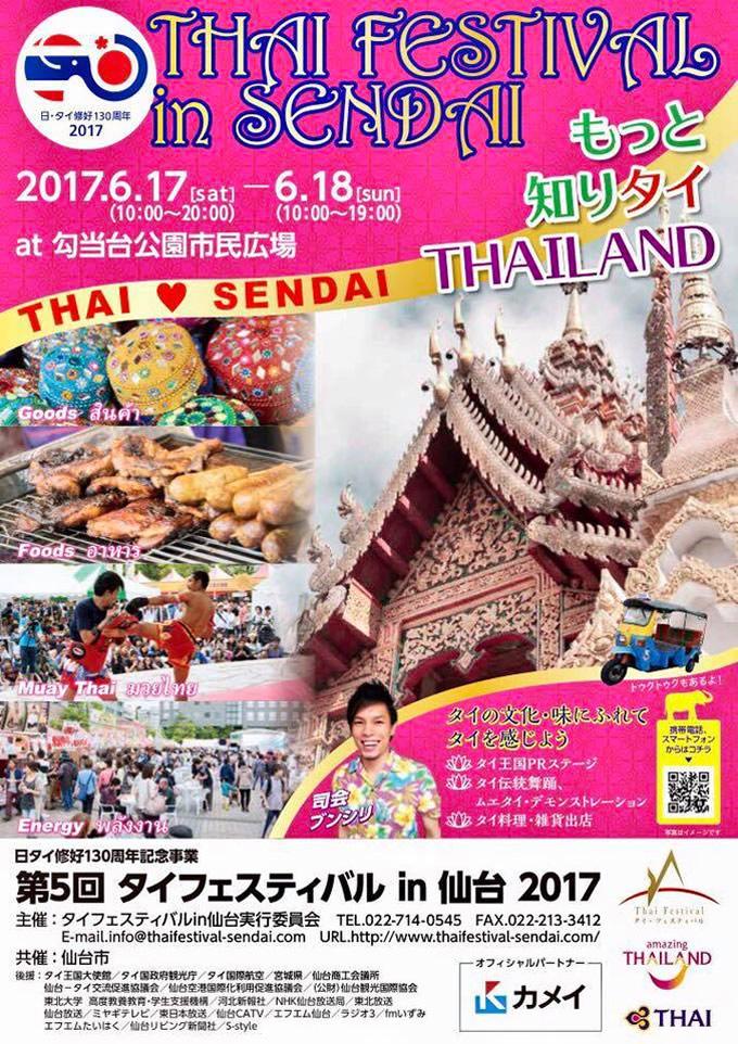 「第5回タイフェスティバル in 仙台2017」が仙台・勾当台公園市民広場で6月17日・18日開催