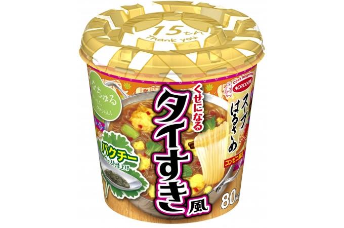 エースコック「スープはるさめ タイすき風パクチー仕上げ」がコンビニ限定発売