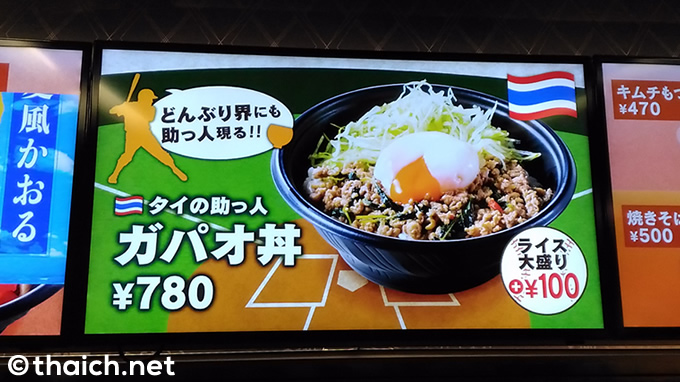 東京ドームで野球を見ながら「ガパオ丼」!どんぶり界にも助っ人現る!
