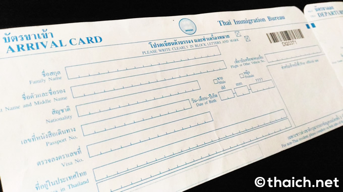 タイの出入国カードが簡素化へ、2017年10月1日より