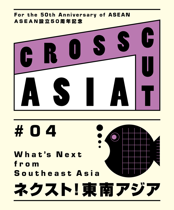 第30回東京国際映画祭「CROSSCUT ASIA」のテーマが「ネクスト!東南アジア」に決定