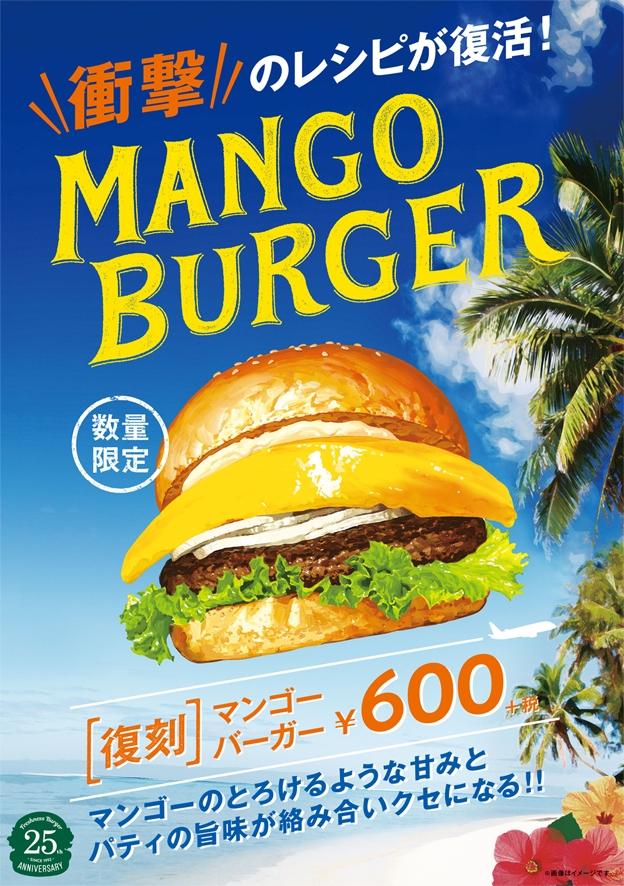 フレッシュネスバーガーで「マンゴーバーガー」が2017年7月14日から数量限定発売
