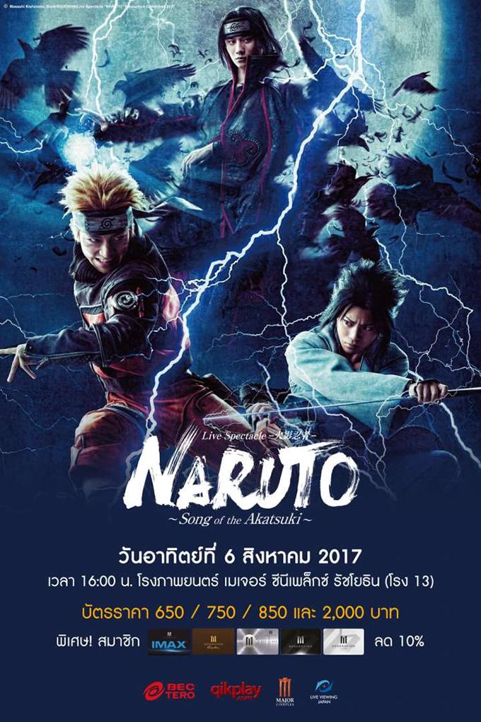 タイ・バンコクでライブ・スペクタクル「NARUTO-ナルト-」~暁の調べ~ライブビューイング実施