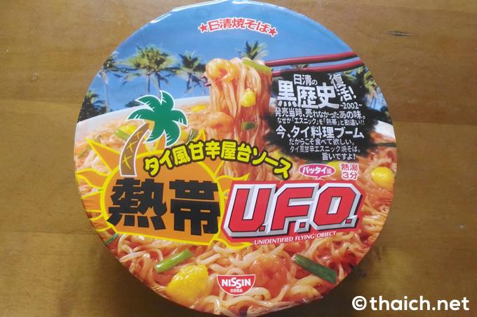 パッタイ風「日清焼そば 熱帯U.F.O.」を実食!
