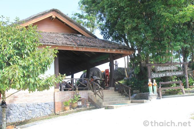 シービューレストラン(Mountain Grand View Seaview Restaurant)