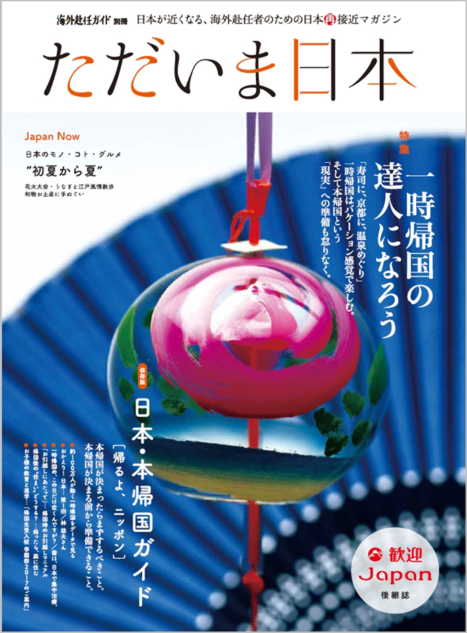 海外赴任者のための日本再接近マガジン『ただいま日本」創刊、タイ各地にも無料配送