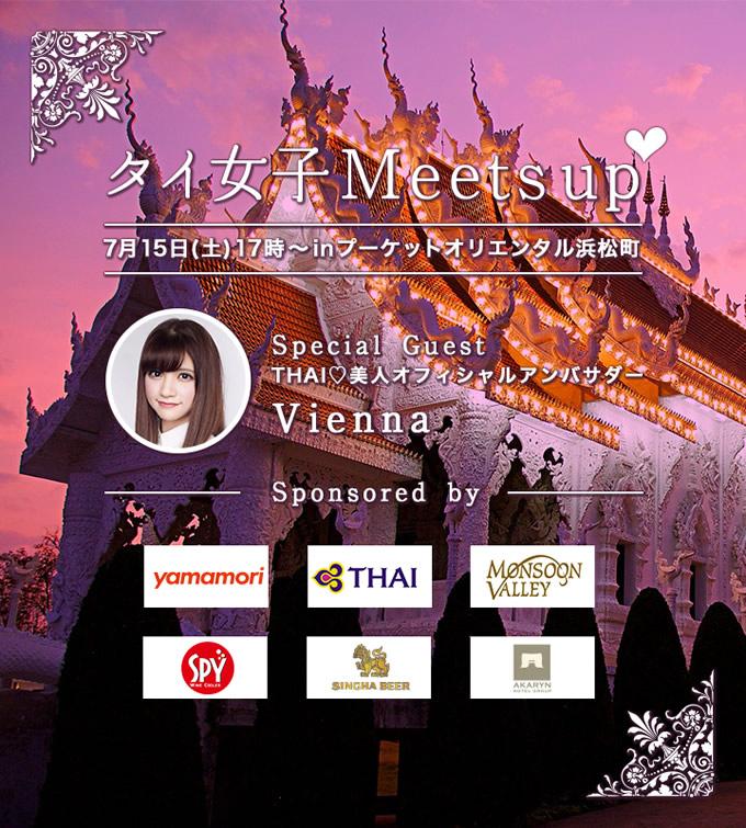 タイ好き女性限定イベント「タイ女子Meets up」開催、ゲストはタイ出身モデルのVienna