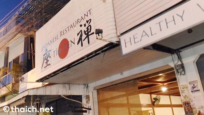 「座禅(THE  ZEN)」:パンガン島トンサラの日本料理レストラン