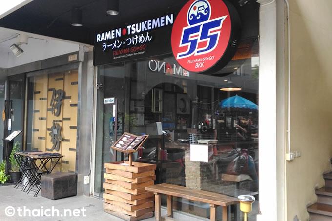 「FUJIYAMA GO★GO」の濃厚つけ麺、バンコクだけでなくチェンマイやコンケーンにも