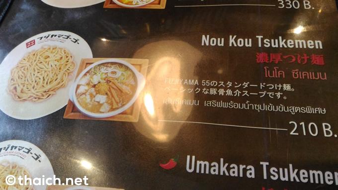 「濃厚つけ麺」(210バーツ税抜き)