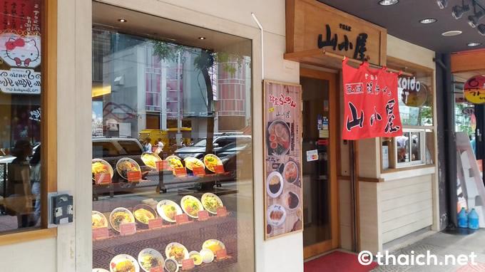 サイアムスクエア「山小屋」で九州とんこつラーメンを味わう