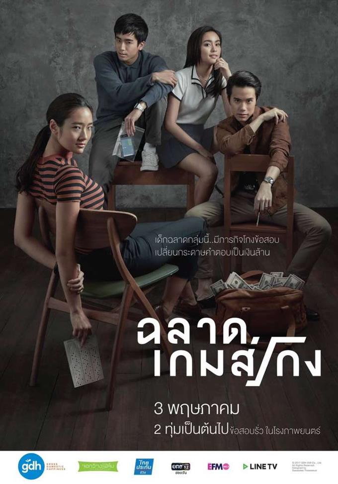 タイ映画「頭脳ゲーム」がアジアフォーカス・福岡国際映画祭2017で上映