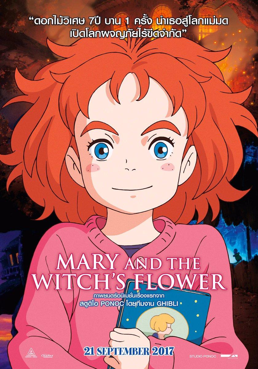 アニメ映画「メアリと魔女の花」がタイで2017年9月21日公開