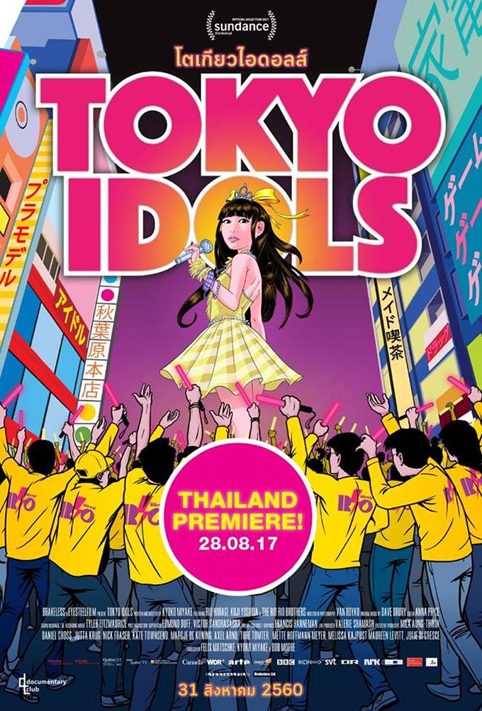 映画「TOKYO IDOLS」がタイで劇場公開