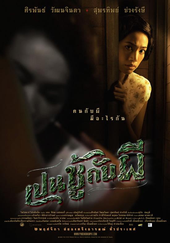 タイ映画「見えざる者」がアジアフォーカス・福岡国際映画祭2017で上映