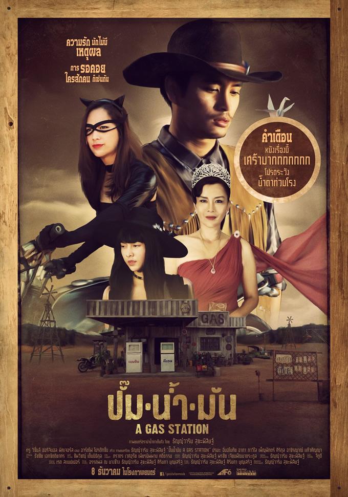 タイ映画「ガス・ステーション」がアジアフォーカス・福岡国際映画祭2017で上映