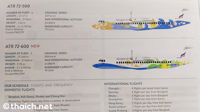バンコクエアウェイズのプロペラ機ATR72-600