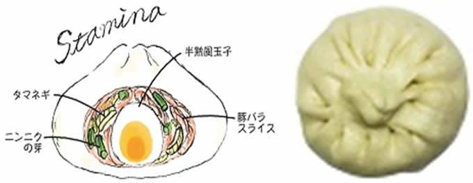 ■〈神楽坂五十番〉スタミナまん486円