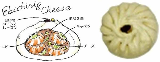 ■〈神楽坂五十番〉海老チリチーズまん398円