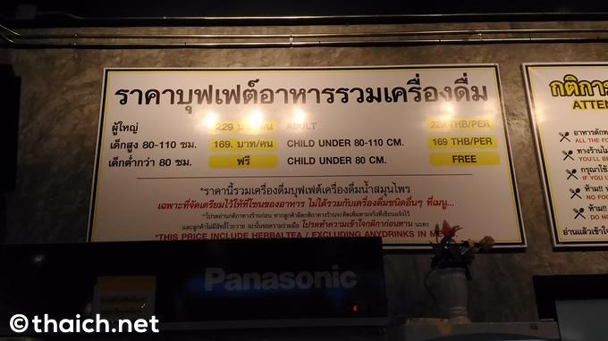 Ka-Ta-Thong BBQ Buffet ,กะทะทอง