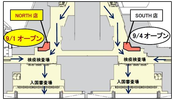 成田空港第2ターミナルに到着時免税店が2017年9月1日(金)オープン