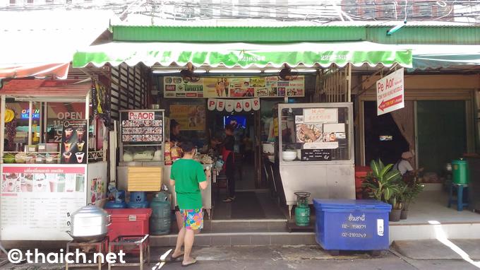 「ピーオー」はペップリー通りソイ5の大人気トムヤムヌードル店