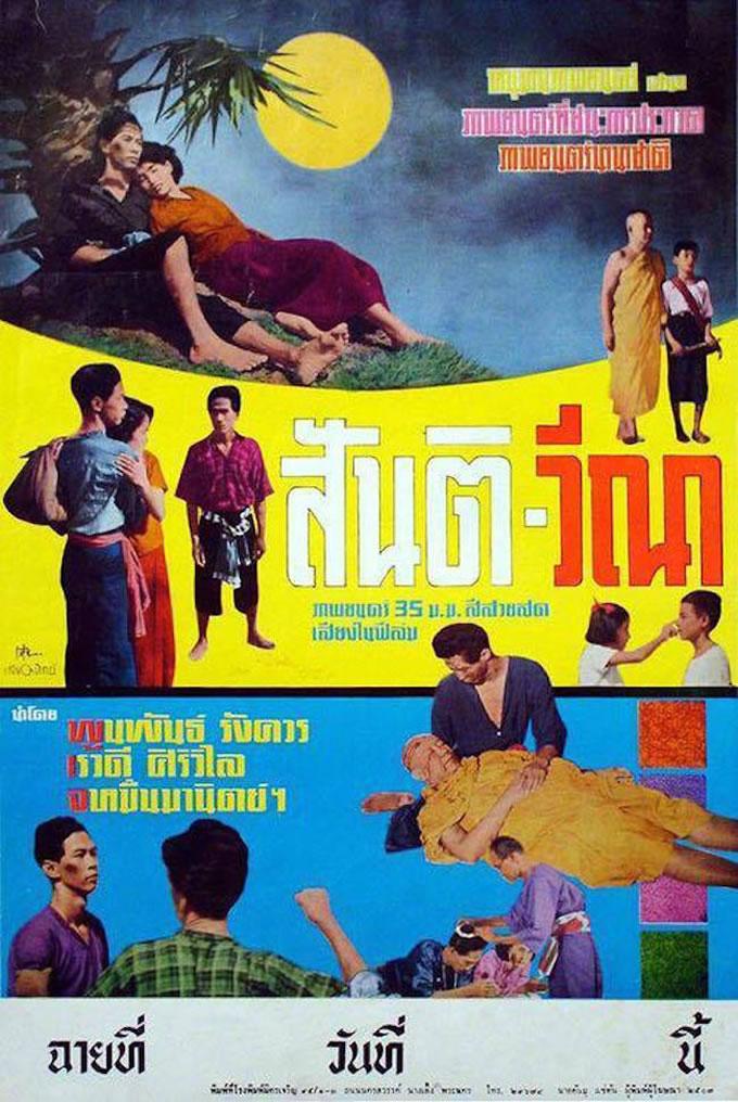 タイ映画「サンティとウィーナー」がアジアフォーカス・福岡国際映画祭2017で上映