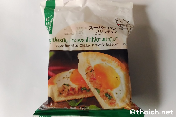 ガパオパン「スーパーバン バジルチキン」はお勧め!