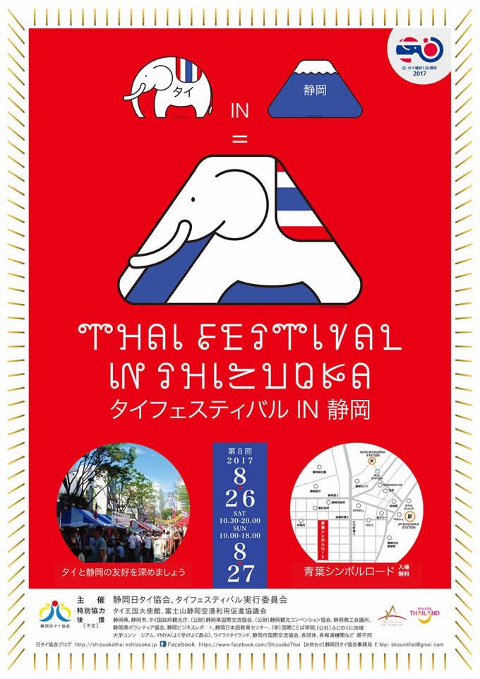 「第8回 タイフェスティバル IN 静岡」が2017年8月26・27日開催