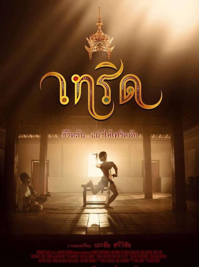 タイ映画「明日への戴冠」がアジアフォーカス・福岡国際映画祭2017で上映