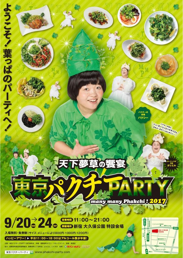 「東京パクチーPARTY 2017」開催!おかずクラブがイメージキャラクターに