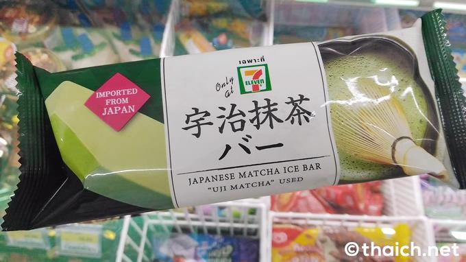 タイのセブンイレブン限定「宇治抹茶バー」