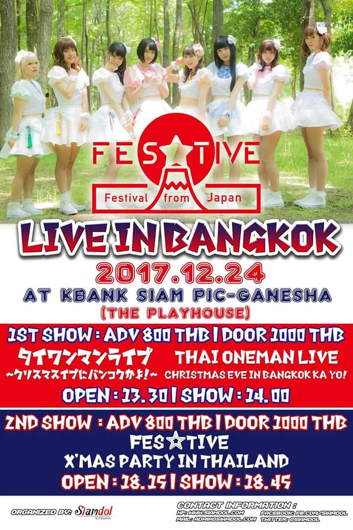 お祭りアイドルFES☆TIVE、タイ・バンコクでクリスマスイブにワンマンライブ開催