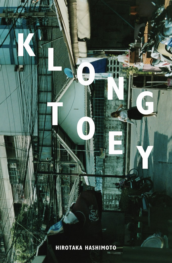 タイ最大規模のスラムの写真集「KLONG TOEYクロントイ」が2017年11月1日発売