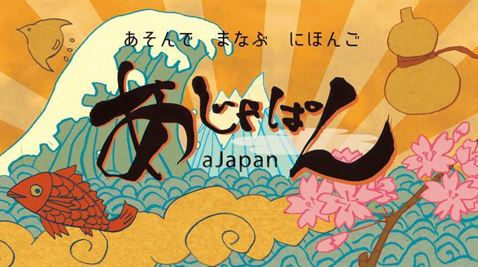 ピコ太郎ら出演の日本語教育番組「あじゃぱん」がタイでも放送開始へ