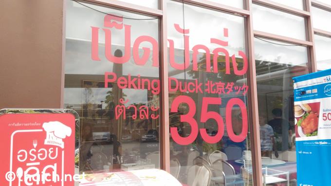 北京ダッグの「アンアンラオ(安安楼)」はタイで1980年創業の老舗中華料理店