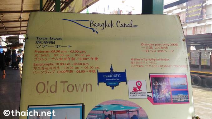 運河ボートでバンコクを巡るツアー!1日乗り放題で200バーツ