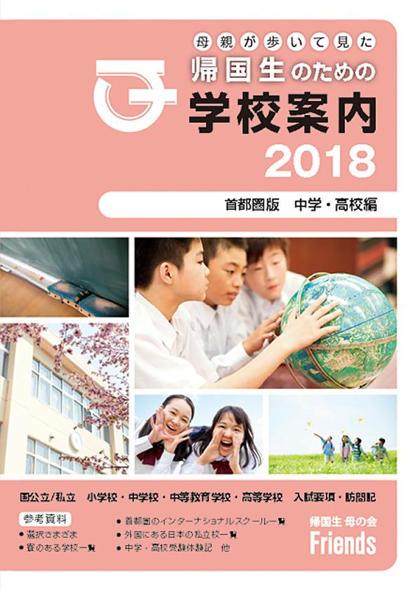 「帰国生のための学校案内2018年度 首都圏版」発行のお知らせ