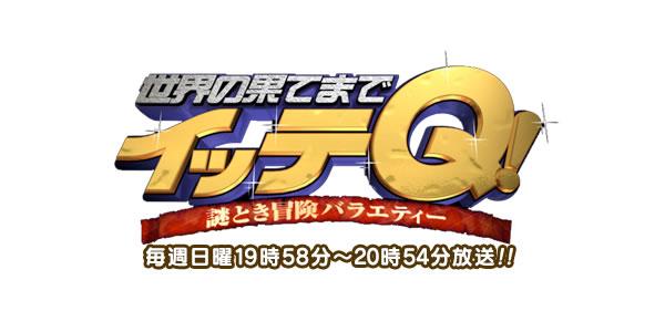 嵐・松本潤が「イッテQ!」でタイの田植え祭りへ!2017年10月8日放送