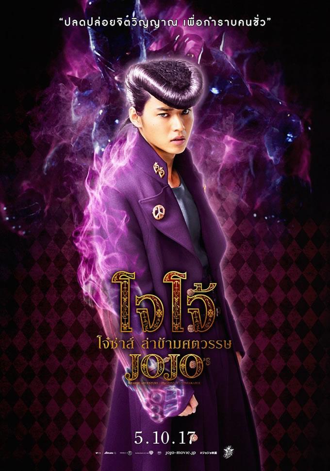 映画映画「ジョジョの奇妙な冒険 ダイヤモンドは砕けない 第一章」がタイで2017年10月5日公開