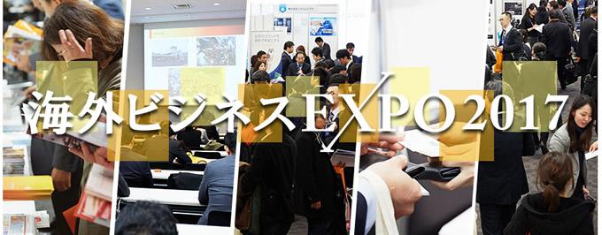 「海外ビジネスEXPO2017」が東京・秋葉原UDXで11月7日・8日開催