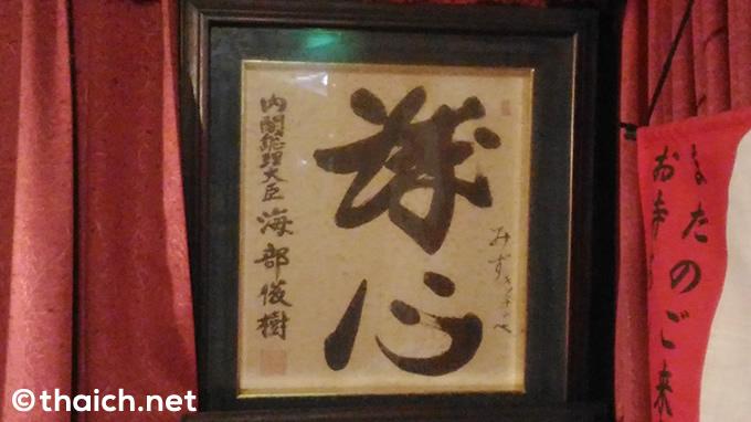 かつての総理大臣、海部俊樹氏の色紙