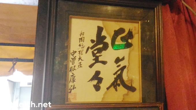 かつての総理大臣、中曽根康弘氏の色紙