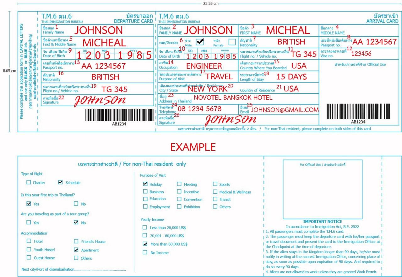 タイの新しい出入国カードの記入例