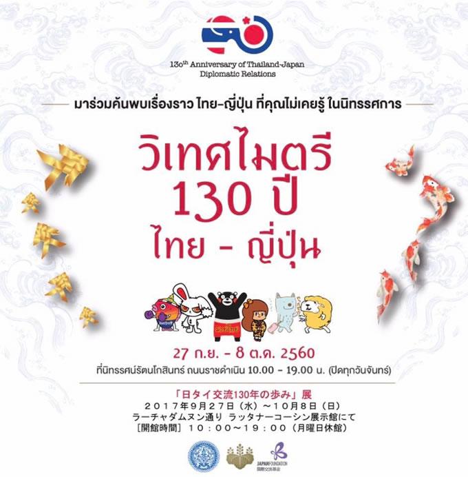 「日タイ交流130年の歩み展」がバンコク・ラッタナーコーシン展示館で開催