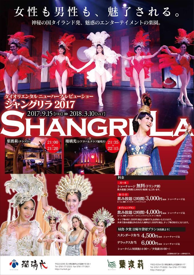 石川県山代温泉の旅館「瑠璃光」「葉渡莉」でタイのニューハーフショー開催
